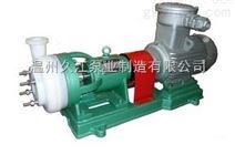 氟塑料合金化工离心泵厂家