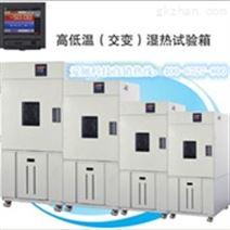 能编程的高低温机/小型高低温实验箱