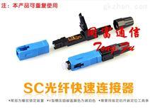 SC光纤连接器=SC光纤活动连接头【电信级】