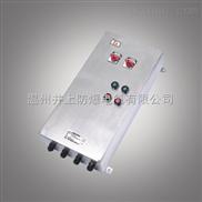 配电箱-BDX52-gQ防爆动力配电箱-合隆防爆电磁起动器配电箱