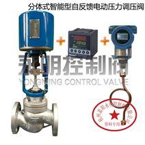 分体式高精度电动减压阀