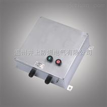防爆电磁起动器-BQD53-g防爆电磁起动器-合隆不锈钢防爆磁力起动器