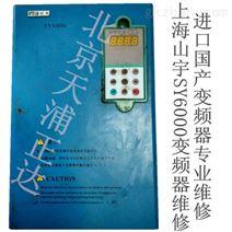 山宇SY6000变频器维修维修北京变频器专修