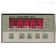上自仪华东电子仪器厂GGD-336称量控制器说明书、参数、价格