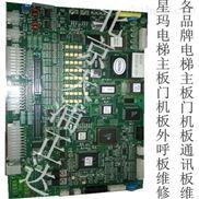 星玛电梯主板维修SMCB-3000电路板维修新时达电梯电路板维修北京