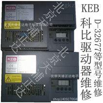 KEB科比驱动器维修D-32677科比伺服维修科比伺服放大器维修北京