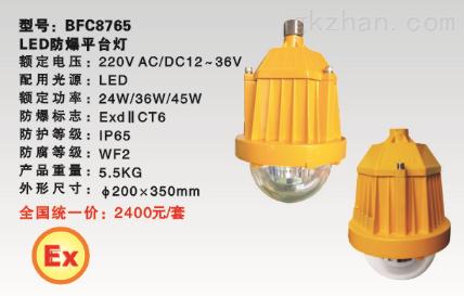BFC8765LED防爆平�_��