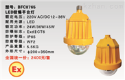 BFC8765LED防爆平臺燈