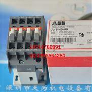 A16-40-00 瑞士ABB交流接触器