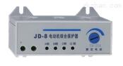 JD-5电动机保护器