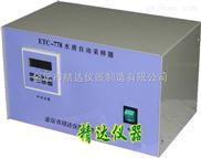 可调速水质自动采样器