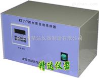 ETC-778可调速水质自动采样器