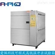 AP-CJ-led温度冲击机/led温度冲击试验机