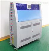 防水凃料紫外线试验箱/紫外老化试验箱老化环视