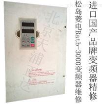 松岛菱电变频器维修Batb-3000北京变频器修理