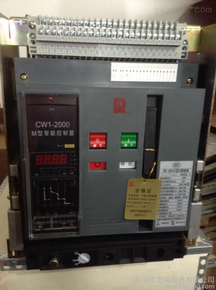 常熟万能式断路器cw2-1600/3p