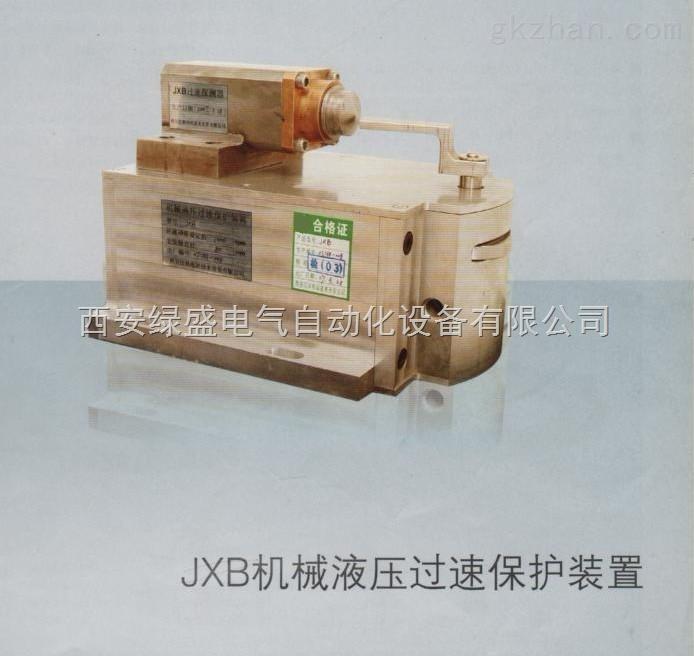 JXB机械液压过速保护装置