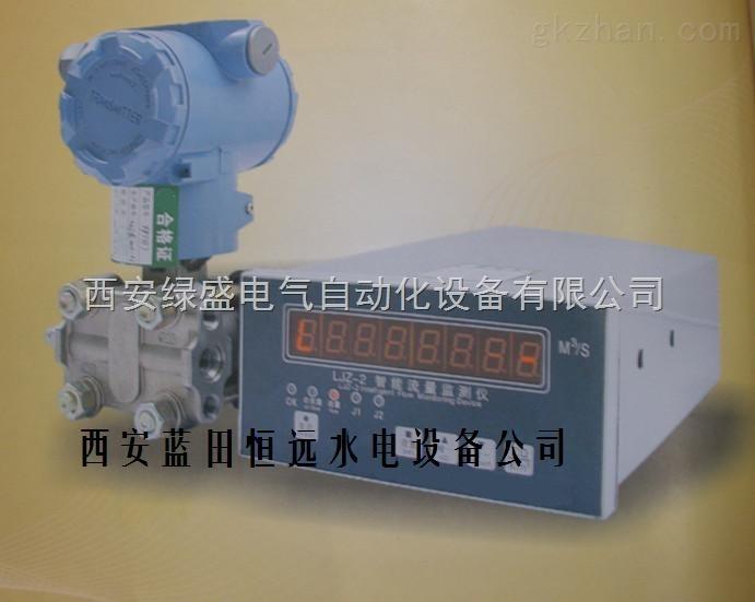LJZ差压流量监测装置