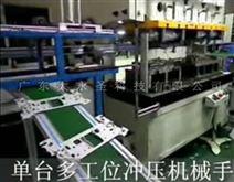冲床机械手 广东大永圣 数控冲床专用