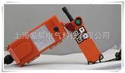 F21-4S工业无线遥控器减肥