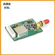 KYL-1020L数传模块-433MHz无线数传模块厂家