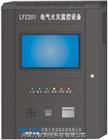 LFZ201GLFZ201G立柜式电气火灾监控主机