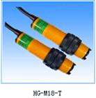 HG-M18-T對射光電開關