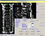 3301-机器视觉检测系统:发动机缸体涂胶机器视觉检测系统