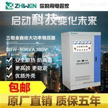 SBW-80KVA三相稳压器全自动补偿式大功率稳压器