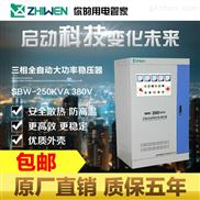SBW-250KVA三相稳压器全自动补偿式大功率稳压器