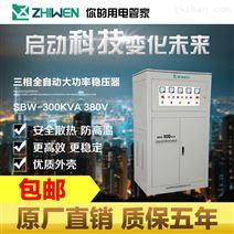 SBW-300KVA三相稳压器全自动补偿式大功率稳压器