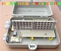 48芯光纤分纤箱=48芯光缆分纤箱【楼道】