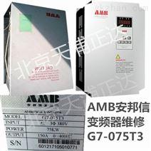 AMB安邦信变频器G7-075T3维修北京AMB变频器专修