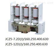 JCZ5-12J(D)/160、250、400、630系列户内高压真空接触器