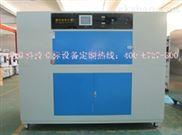 针对塑料件的uv老化试验机/紫外光照老化箱