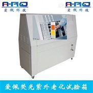 硅胶制品紫外线碳弧灯式耐光试验机/uv紫外快速老化实验箱