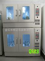 HNY-210B小容量全温度组合式振荡培养箱