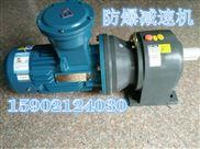 防爆齿轮减速机/防爆齿轮减速电机价格