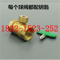 4分、6分、1寸带十字形钥匙专用黄铜球阀