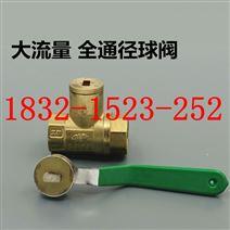 4分、6分、1寸黄铜一字型防盗锁闭球阀配钥匙