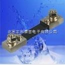 北京FL-2-75mV/75A固定值直流电流分流器