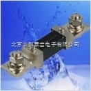 北京FL-2-75mV/200A固定值直流电流分流器