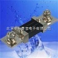 北京FL-2-75mV/400A固定值直流电流分流器
