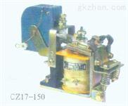 CZ17-150/W10-CZ17-150/W10直流接触器