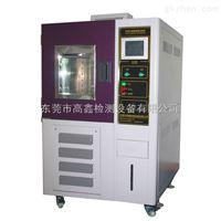 GX-3000-A可程式恒温恒湿试验机