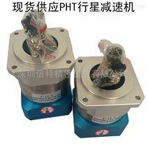 PHT减速机/台湾品宏减速机/品宏行星减速机新闻