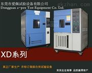 品牌氙灯老化试验箱/氙灯老化持久性能检测设备