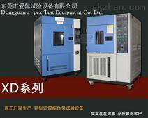 国际品牌氙灯老化试验箱/氙灯老化持久性能检测设备
