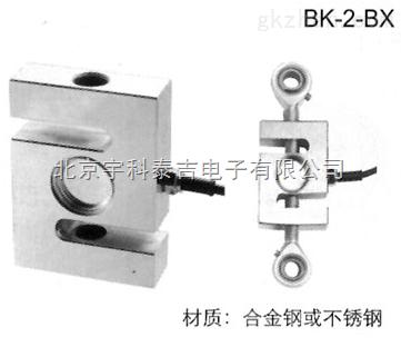 """宇科泰吉BK-2-BX-20吨 钢制""""S""""型称重传感器"""