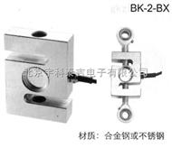 """宇科泰吉BK-2-BX-50Kg 钢制""""S""""型称重传感器"""